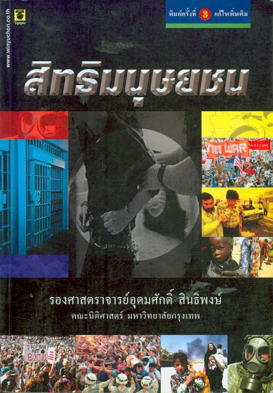 สิทธิมนุษยชน /อุดมศักดิ์ สินธิพงษ์