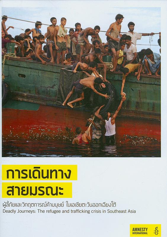 การเดินทางสายมรณะ :ผู้ลี้ภัยและวิกฤตการณ์ค้ามนุษย์ในเอเชียตะวันออกเฉียงใต้ /แอมเนสตี้ อินเตอร์เนชั่นแนล||Deadly journeys: The refugee and trafficking crisis in Southeast Asia