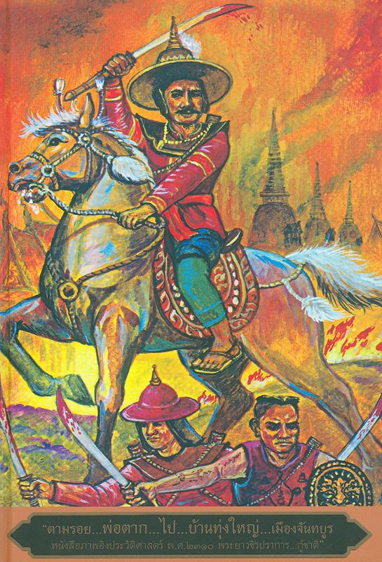 ตามรอย...พ่อตาก...ไป...บ้านทุ่งใหญ่...เมืองจันทบูร /สมโภชน์ วาสุกรี||หนังสือภาพอิงประวัติศาสตร์ พ.ศ. 2310 พระยาวชิรปราการ...กู้ชาติ