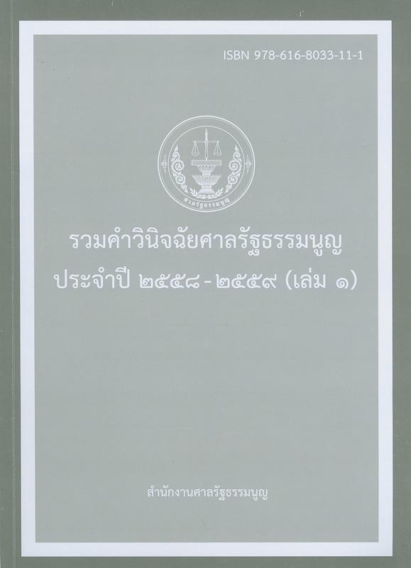 รวมคำวินิจฉัยศาลรัฐธรรมนูญ ประจำปี 2558-2559/สำนักงานศาลรัฐธรรมนูญ