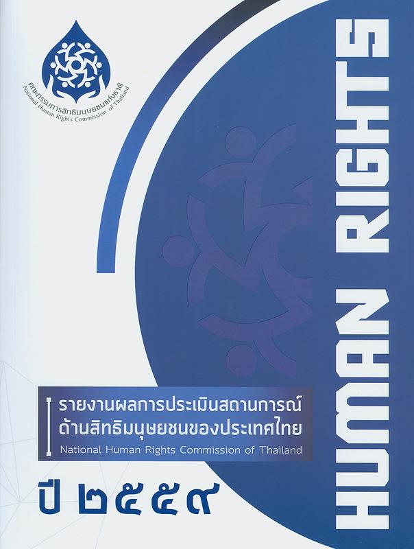 รายงานผลการประเมินสถานการณ์ด้านสิทธิมนุษยชนของประเทศไทย ปี 2559/คณะกรรมการสิทธิมนุษยชนแห่งชาติ||รายงานประเมินสถานการณ์สิทธิมนุษยชนในประเทศไทยและรายงานผลการปฏิบัติงานประจำปี 2559|รายงานการประเมินสถานการณ์สิทธิมนุษยชนในประเทศไทยและรายงานผลการปฏิบัติงานประจำปี 2559|Report on human rights situation of Thailand and annual report of the year 2016|2016 human rights evaluation report and annual report 2016 of the National Human Rights Commission of Thailand||Brochure001-4