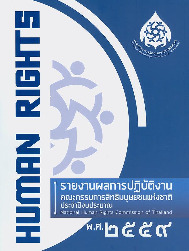 รายงานผลการปฏิบัติงานคณะกรรมการสิทธิมนุษยชนแห่งชาติ ประจำปีงบประมาณ พ.ศ. 2559/สำนักงานคณะกรรมการสิทธิมนุษยชนแห่งชาติ||รายงานผลการปฏิบัติงานประจำปี คณะกรรมการสิทธิมนุษยชนแห่งชาติ|รายงานผลการปฏิบัติงานประจำปี 2559 คณะกรรมการสิทธิมนุษยชนแห่งชาติ ||Brochure001-4
