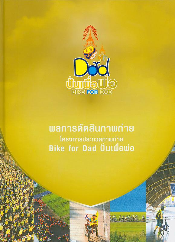 ปั่นเพื่อพ่อ /กรมการท่องเที่ยว||Bike for dad|ผลการตัดสินภาพถ่าย โครงการประกวดภาพถ่าย Bike for dad ปั่นเพื่อพ่อ