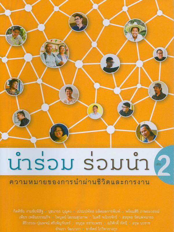 นำร่วม ร่วมนำ :ความหมายของการนำผ่านชีวิตและการงาน เล่ม 2 /นิรมล มูนจินดา, เรียบเรียง