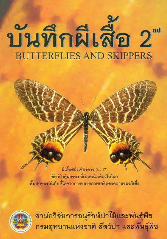 บันทึกผีเสื้อ 2/สุรชัย ชลดำรงค์กุล, สินธุยศ จันทรสาขา, มนัส รวดเร็ว||Butterflies and Skippers
