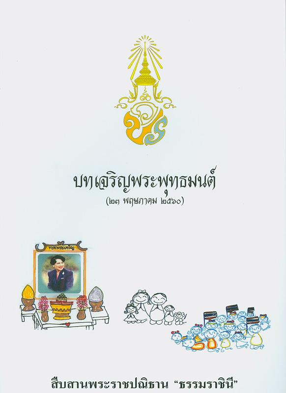 บทเจริญพระพุทธมนต์ (23 พฤษภาคม 2560) :พระที่นั่งอัมพรสถาน 23 พฤษภาคม 2560||สืบสานพระราชปณิธาน