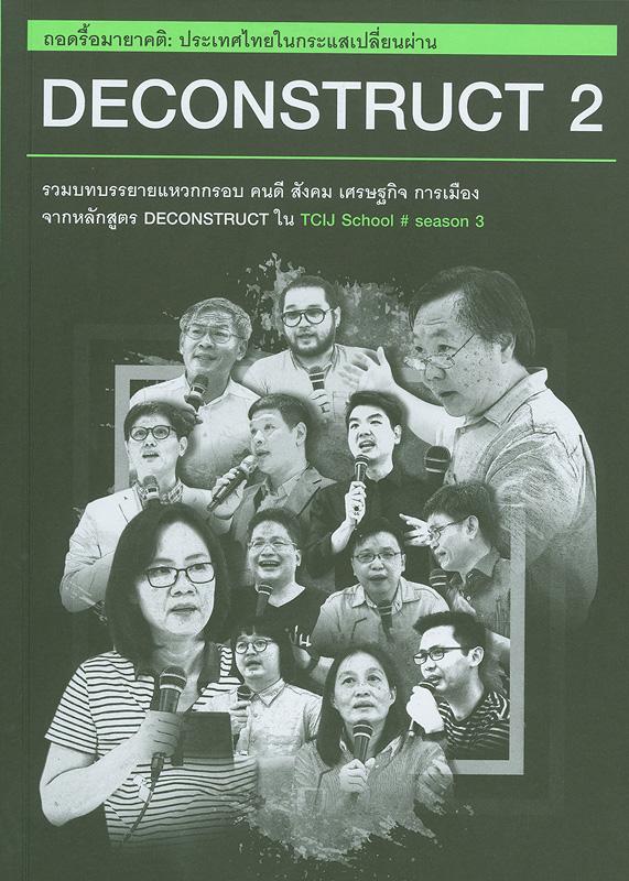 ถอดรื้อมายาคติ:ประเทศไทยในกระแสเปลี่ยนผ่าน /สมคิด แสงจันทร์||รวมบทบรรยายแหวกกรอบ คนดี สังคม เศรษฐกิจ การเมือง จากหลักสูตร Deconstruct ใน TCIJ School#Season 3|Deconstruct 2