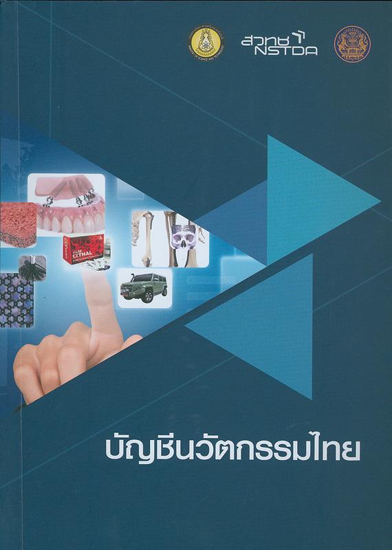 บัญชีนวัตกรรมไทย/สำนักงานพัฒนาวิทยาศาสตร์และเทคโนโลยีแห่งชาติ กระทรวงวิทยาศาสตร์และเทคโนโลยี