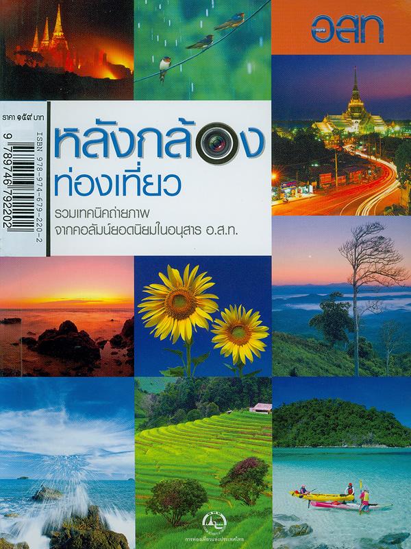 หลังกล้องท่องเที่ยว/การท่องเที่ยวแห่งประเทศไทย||รวมเทคนิคถ่ายภาพจากคอลัมน์ยอดนิยมในอนุสาร อ.ส.ท.