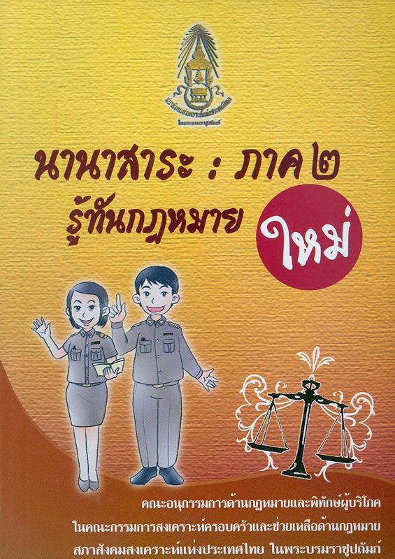 นานาสาระ :ภาค2 รู้ทันกฎหมาย/คณะอนุกรรมการด้านกฎหมายและพิทักษ์ผู้บริโภคในคณะกรรมการสงเคราะห์ครอบครัวและช่วยเหลือด้านกฎหมาย สภาสังคมสงเคราะห์แห่งประเทศไทย ในพระราชูปถัมภ์
