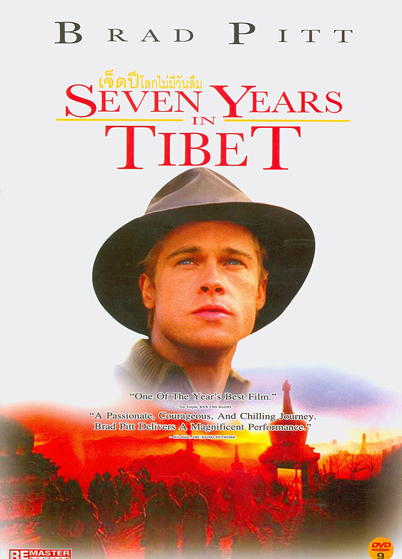 Seven years in Tibet[videorecording] /Mandalay Entertainment presents a Reperage and Vanguard Films/Applecross production ; a film by Jean-Jacques Annaud ; produced by Jean-Jacques Annaud, John H. Williams,  IainSmith ; screenplay by Becky Johnston ; directed by Jean-Jacques Annaud.||เจ็ดปีโลกไม่มีวันลืม