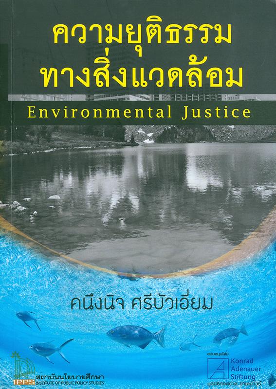 ความยุติธรรมทางสิ่งแวดล้อม/คนึงนิจ ศรีบัวเอี่ยม||Environmental justice