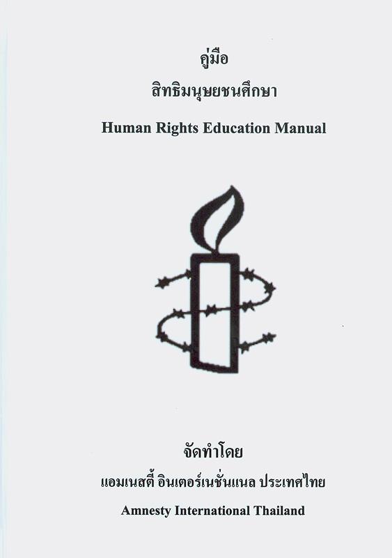 คู่มือสิทธิมนุษยชนศึกษา/แอมเนสตี้ อินเตอร์เนชั่นแนล ประเทศไทย||Human rights education manual