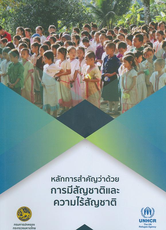 หลักการสำคัญว่าด้วยการมีสัญชาติและความไร้สัญชาติ/สำนักงานข้าหลวงใหญ่ผู้ลี้ภัยสหประชาชาติ สำนักงานประจำประเทศไทย ; ผู้จัดทำ, วิเชียร ชิดชนกนารถ...[และคนอื่นๆ]