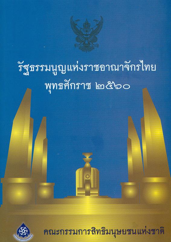 รัฐธรรมนูญแห่งราชอาณาจักรไทย พุทธศักราช 2560  /จัดทำโดย สำนักงานคณะกรรมการสิทธิมนุษยชนแห่งชาติ