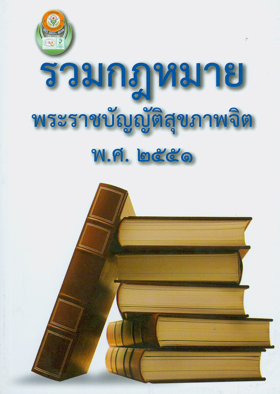 รวมกฎหมายพระราชบัญญัติสุขภาพจิต พ.ศ. 2551 /กรมสุขภาพจิต กระทรวงสาธารณสุข