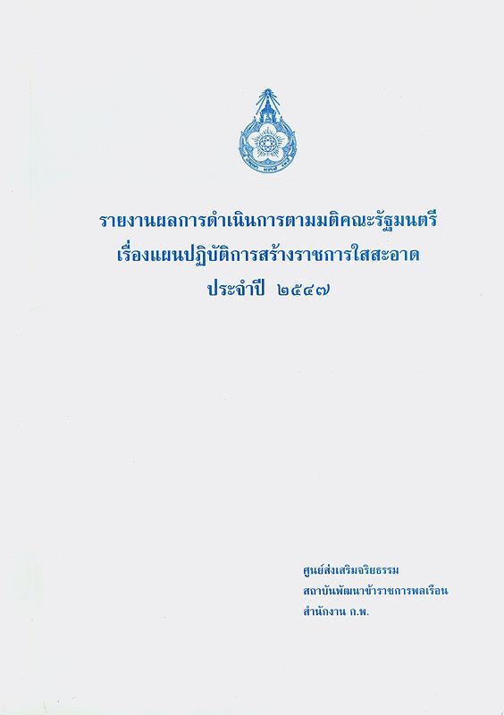 รายงานผลการดำเนินการตามมติคณะรัฐมนตรี เรื่อง แผนปฏิบัติการสร้างราชการใสสะอาด ประจำปี 2547 /สถาบันพัฒนาข้าราชการพลเรือน สำนักงาน ก.พ.
