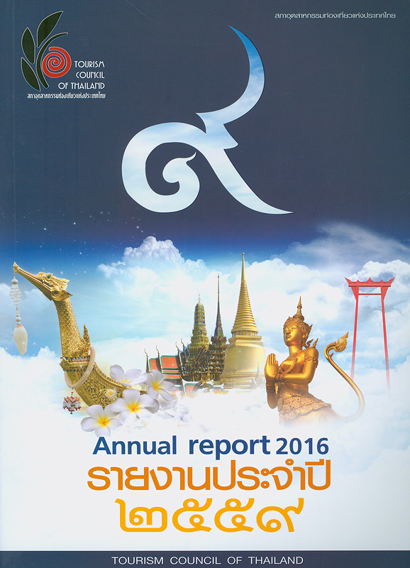 รายงานประจำปี 2559 สภาอุตสาหกรรมท่องเที่ยวแห่งประเทศไทย /สภาอุตสาหกรรมท่องเที่ยวแห่งประเทศไทย (สทท.)||Annual report 2016 Tourism Council of Thailand|รายงานประจำปี สภาอุตสาหกรรมท่องเที่ยวแห่งประเทศไทย