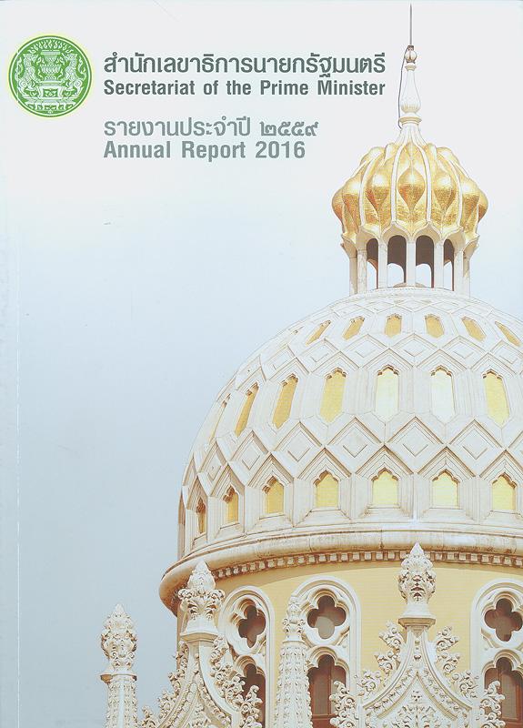 รายงานประจำปี 2559 สำนักเลขาธิการนายกรัฐมนตรี /สำนักเลขาธิการนายกรัฐมนตรี||รายงานประจำปี สำนักเลขาธิการนายกรัฐมนตรี