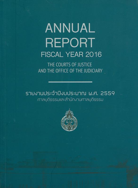 รายงานประจำปีงบประมาณ พ.ศ. 2559 ศาลยุติธรรมและสำนักงานศาลยุติธรรม /สำนักงานศาลยุติธรรม||Annual report 2016 Office of the Judiciary|รายงานประจำปี ศาลยุติธรรมและสำนักงานศาลยุติธรรม