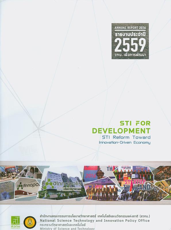 รายงานประจำปี 2559 สำนักงานคณะกรรมการนโยบายวิทยาศาสตร์ เทคโนโลยีและนวัตกรรมแห่งชาติ/สำนักงานคณะกรรมการนโยบายวิทยาศาสตร์ เทคโนโลยีและนวัตกรรมแห่งชาติ||รายงานประจำปี สำนักงานคณะกรรมการนโยบายวิทยาศาสตร์ เทคโนโลยีและนวัตกรรมแห่งชาติ (สวทน.)|Annual report 2016 National Science Technology and Innovation Policy Office