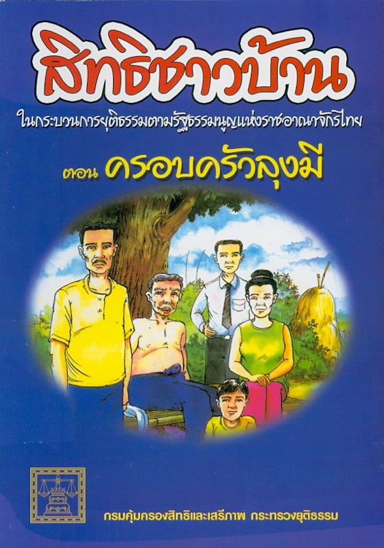 สิทธิชาวบ้าน, ตอน ครอบครัวลุงมี /กรมคุ้มครองสิทธิและเสรีภาพ กระทรวงยุติธรรม||สิทธิชาวบ้านในกระบวนการยุติธรรมตามรัฐธรรมนูญแห่งราชอาณาจักรไทย : ตอน ครอบครัวลุงมี