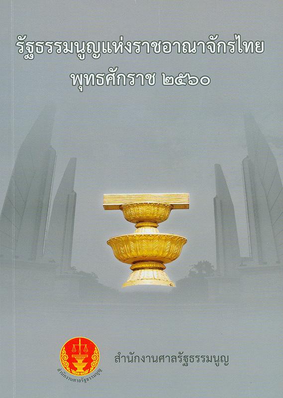 รัฐธรรมนูญแห่งราชอาณาจักรไทย พุทธศักราช 2560  /สำนักงานศาลรัฐธรรมนูญ