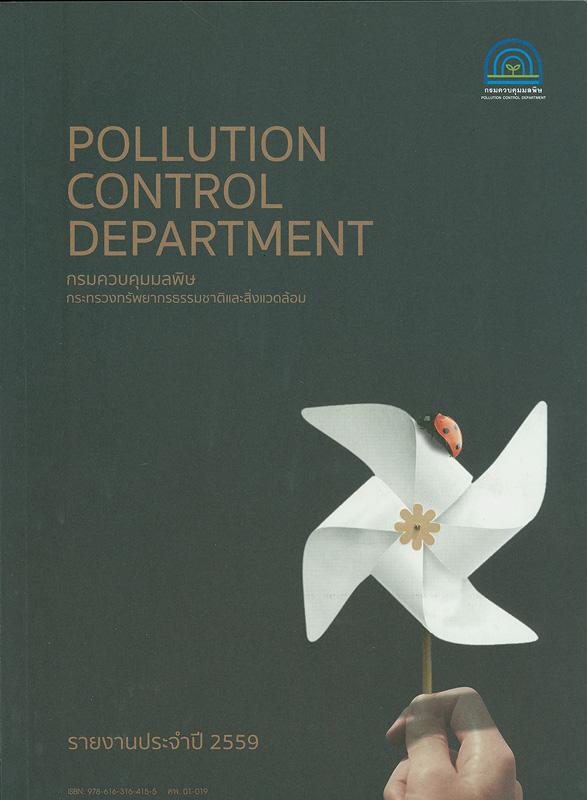 รายงานประจำปี 2559 กรมควบคุมมลพิษ /กรมควบคุมมลพิษ กระทรวงทรัพยากรและสิ่งแวดล้อม||รายงานประจำปี กรมควบคุมมลพิษ