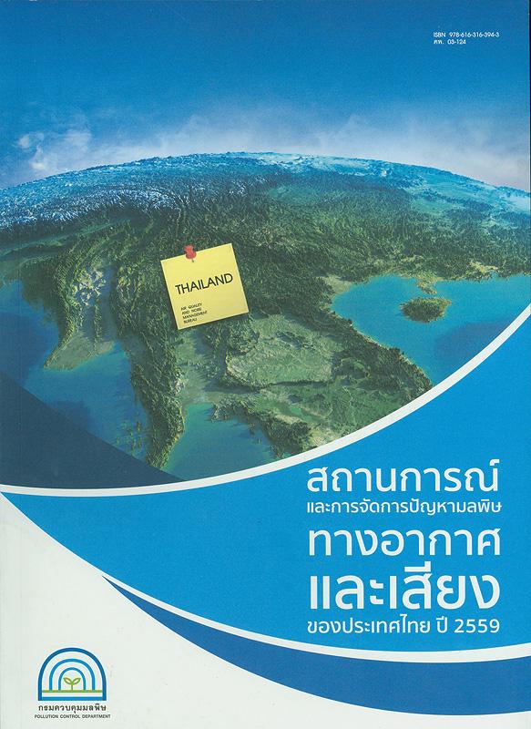 สถานการณ์มลพิษและการจัดการปัญหามลพิษทางอากาศและเสียงของประเทศไทย ปี 2559/กรมควบคุมมลพิษ กระทรวงทรัพยากรธรรมชาติและสิ่งแวดล้อม