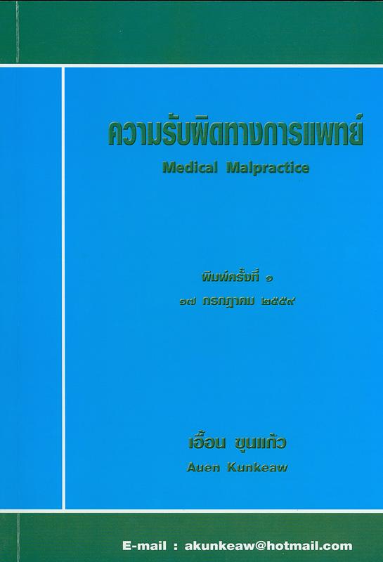 จริยธรรมทางการแพทย์/เอื้อน ขุนแก้ว||Medical malpractice