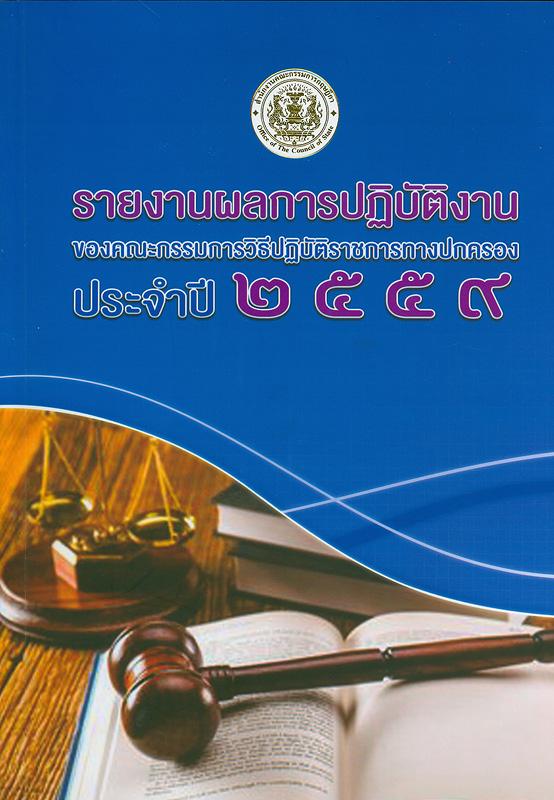 รายงานผลการปฏิบัติงานของคณะกรรมการวิธีปฏิบัติราชการทางปกครอง ประจำปี 2559 / สำนักกฎหมายปกครอง สำนักงานคณะกรรมการกฤษฎีกา  รายงานผลการปฏิบัติงานวิธีปฏิบัติราชการทางปกครองประจำปี 2559 รายงานผลการปฏิบัติงาน สำนักกฎหมายคุ้มครอง สำนักงานคณะกรรมการกฤษฎีกา