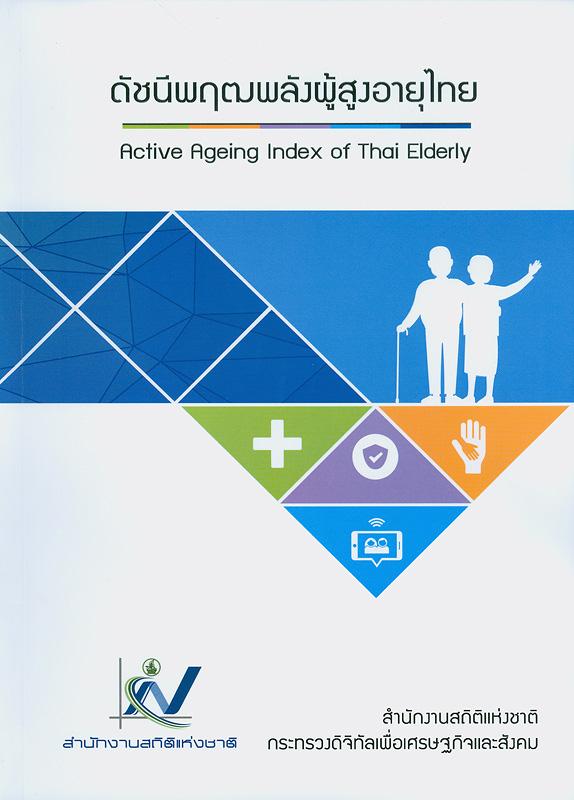 ดัชนีพฤฒพลังผู้สูงอายุไทย/สำนักงานสถิติแห่งชาติ||Active ageing index of Thai elderly
