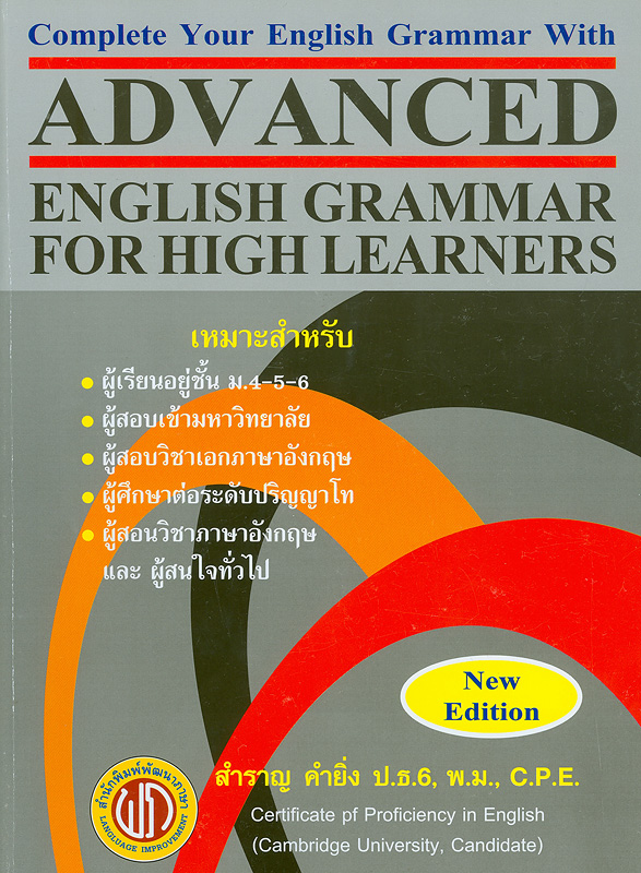 Complete your English grammar with advanced English grammar for high learners /สำราญ คำยิ่ง||Advanced English grammar for high learners