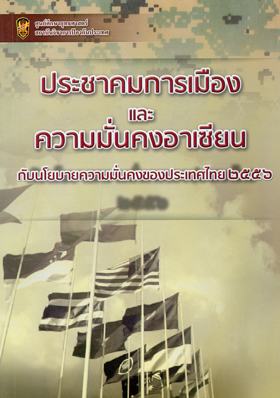 ประชาคมการเมืองและความมั่นคงอาเซียนกับนโยบายความมั่นคงของประเทศ 2556/หัสยา ไทยานนท์