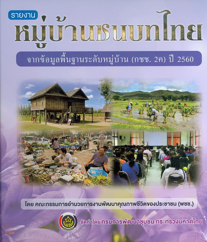 หมู่บ้านชนบทไทย จากข้อมูลพื้นฐานระดับหมู่บ้าน (กชช. 2ค) ปี 2560 /โดย คณะกรรมการอำนวยการงานพัฒนาคุณภาพชีวิตของประชาชน (พชช.) ; จัดทำโดย กรมการพัฒนาชุมชน กระทรวงมหาดไทย  รายงานหมู่บ้านชนบทไทย ปี 2560 จากข้อมูลพื้นฐานระดับหมู่บ้าน (กชช. 2ค)