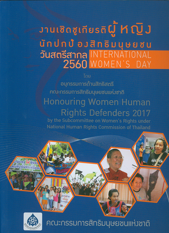 งานเชิดชูเกียรติผู้หญิงนักปกป้องสิทธิมนุษยชนวันสตรีสากล 2560/อนุกรรมการด้านสิทธิสตรี คณะกรรมการสิทธิมนุษยชนแห่งชาติ||Honouring Women Human Rights Defenders 2017|ผู้หญิงนักปกป้องสิทธิมนุษยชน 2560|การจัดงานวันสตรีสากล ประจำปี 2560
