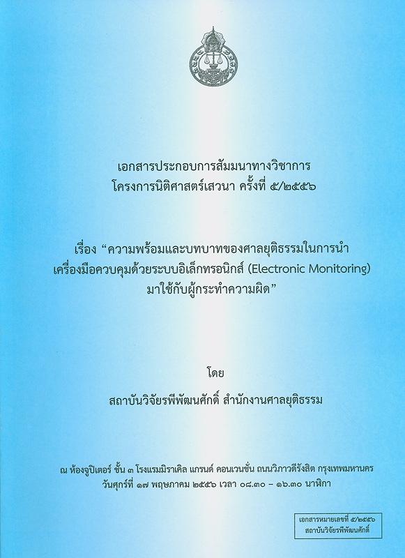 เอกสารประกอบการสัมมนาทางวิชาการ โครงการนิติศาสตร์เสวนา ครั้งที่ 5/2556 เรื่อง