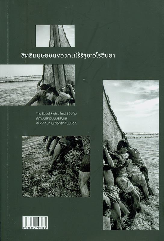สิทธิมนุษยชนของคนไร้รัฐชาวโรฮีนยา /The Equal Rights Trust ร่วมกับ สถาบันสิทธิมนุษยชนและสันติศึกษา มหาวิทยาลัยมหิดล||The human rights of stateless Rohingya in Thailand