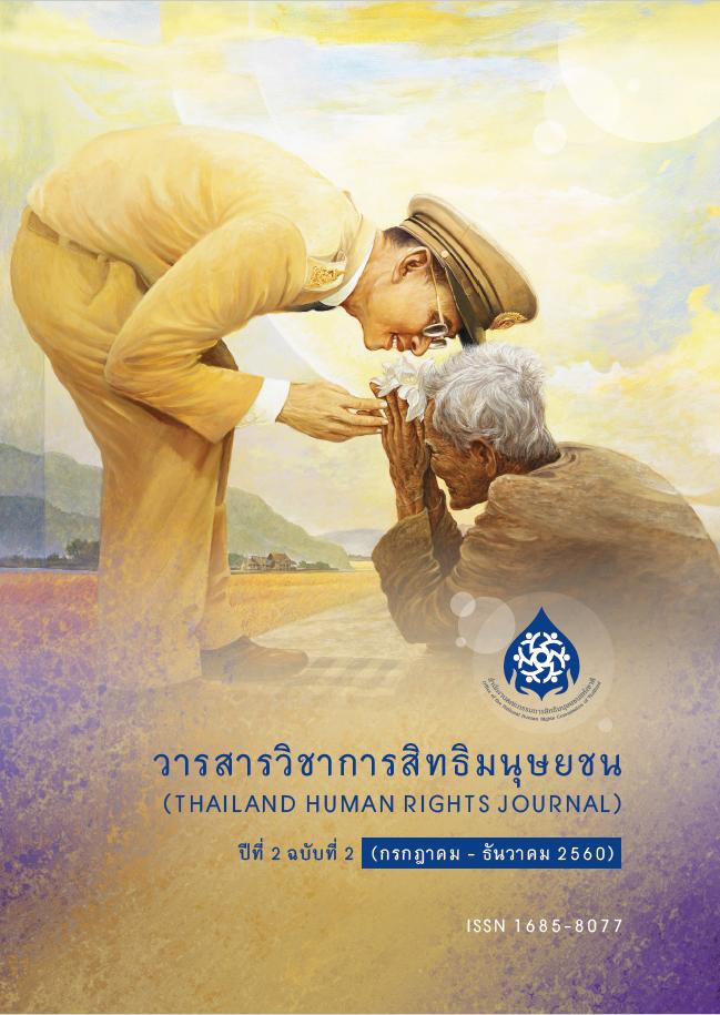 วารสารวิชาการสิทธิมนุษยชน.ปีที่ 2 ฉบับที่ 2 (กรกฎาคม - ธันวาคม 2560)/สำนักงานคณะกรรมการสิทธิมนุษยชนแห่งชาติ||Thailand human rights journal.Vol. 2 No. 2 (July - August 2017)