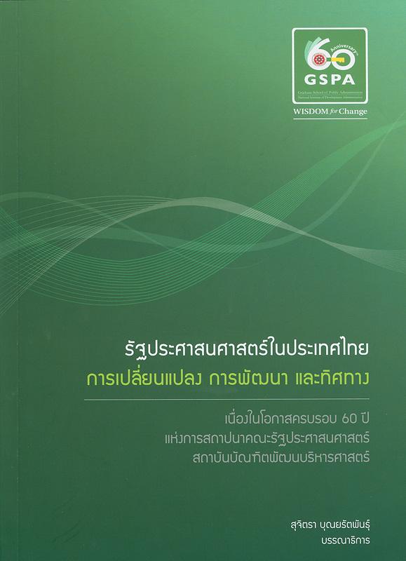 รัฐประศาสนศาสตร์ในประเทศไทย การเปลี่ยนแปลง การพัฒนา และทิศทาง :เนื่องในโอกาสครบรอบ 60 ปี แห่งการสถาปนาคณะรัฐประศาสนศาสตร์ สถาบันบัณฑิตพัฒนบริหารศาสตร์/สุจิตรา บุญยรัตพันธุ์, บรรณาธิการ||เนื่องในโอกาสครบรอบ 60 ปี แห่งการสถาปนาคณะรัฐประศาสนศาสตร์ สถาบันบัณฑิตพัฒนบริหารศาสตร์