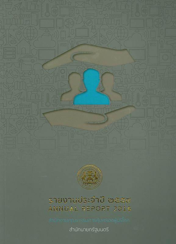 รายงานประจำปี 2559 สำนักงานคณะกรรมการคุ้มครองผู้บริโภค /สำนักงานคณะกรรมการคุ้มครองผู้บริโภค  Annual report 2016 รายงานประจำปี สำนักงานคณะกรรมการคุ้มครองผู้บริโภค