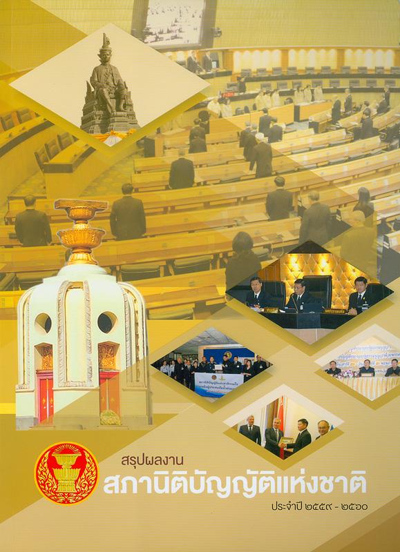 สรุปผลงานสภานิติบัญญัติแห่งชาติ ประจำปี 2559-2560 /จัดทำโดย สำนักงานเลขาธิการวุฒิสภา