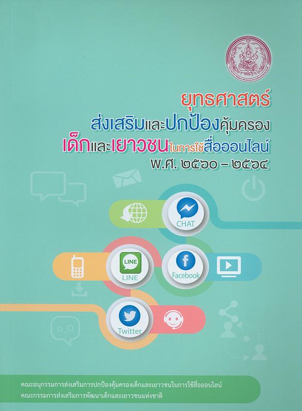 ยุทธศาตร์ส่งเสริมและปกป้องคุ้มครองเด็กและเยาวชนในการใช้สื่อออนไลน์ พ.ศ. 2560-2564 /กรมกิจการเด็กและเยาวชน กระทรวงการพัฒนาสังคมและความมั่นคงของมนุษย์