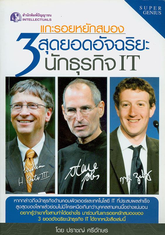 แกะรอยหยักสมอง 3 สุดยอดอัจฉริยะนักธุรกิจ IT /ปราชญ์ ศรีอักษร||สามสุดยอดอัจฉริยะนักธุรกิจ IT