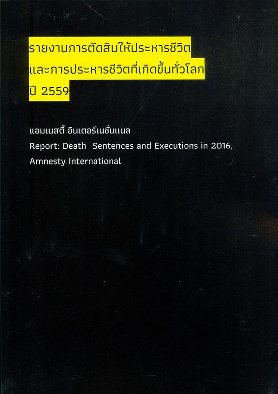 รายงานการตัดสินให้ประหารชีวิตและการประหารชีวิตที่เกิดขึ้นทั่วโลก ปี 2559 /แอมเนสตี้ อินเตอร์เนชั่นแนล ประเทศไทย||Report: Death sentences and executions in 2016