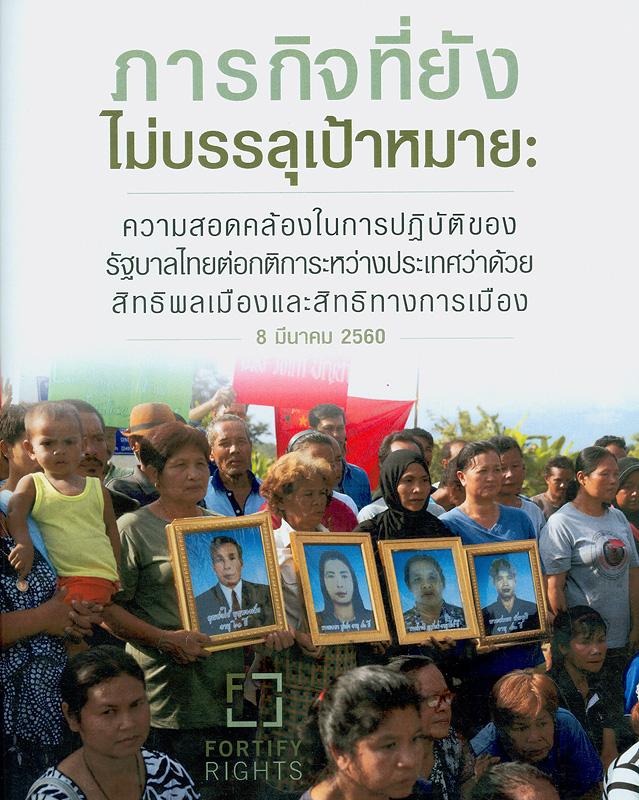 ภารกิจที่ยังไม่บรรลุเป้าหมาย :ความสอดคล้องในการปฏิบัติของรัฐบาลไทยต่อกติการะหว่างประเทศว่าด้วยสิทธิพลเมืองและสิทธิทางการเมือง 8 มีนาคม 2560 /ฟอร์ตี้ฟายไรต์||ความสอดคล้องในการปฏิบัติของรัฐบาลไทยต่อกติการะหว่างประเทศว่าด้วยสิทธิพลเมืองและสิทธิทางการเมือง 8 มีนาคม 2560