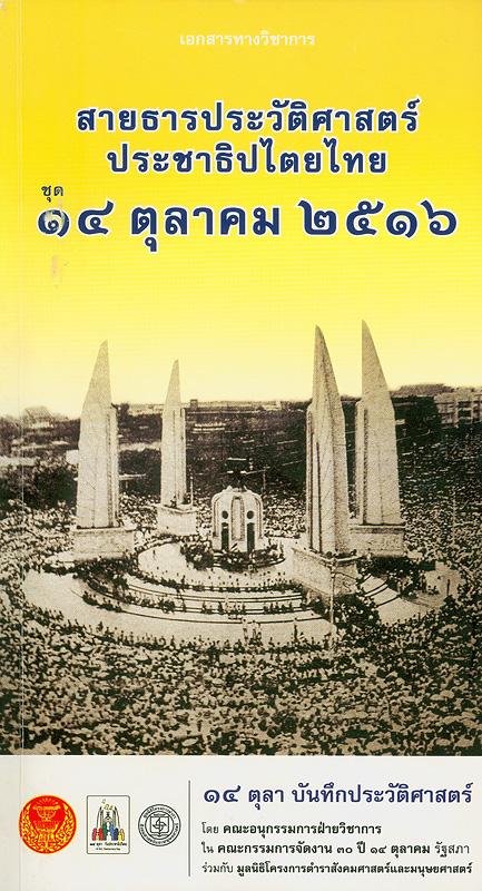 เอกสารทางวิชาการสายธารประวัติศาสตร์ประชาธิปไตยไทย 14 ตุลา บันทึกประวัติศาสตร์/ชาญวิทย์ เกษตรศิริ||สายธารประวัติศาสตร์ประชาธิปไตยไทย 14 ตุลา บันทึกประวัติศาสตร์