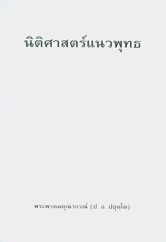นิติศาสตร์แนวพุทธ /พระธรรมปิฎก (ป.อ. ปยุตฺโต)