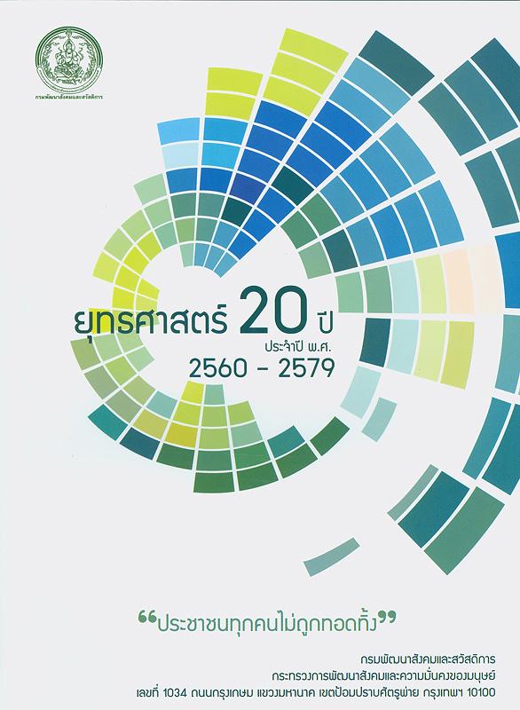 ยุทธศาสตร์ 20 ปี ประจำปี พ.ศ. 2560 - 2579 /กรมพัฒนาสังคมและสวัสดิการ