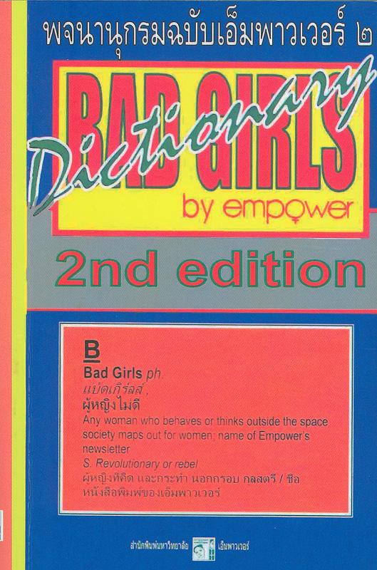 พจนานุกรมฉบับเอ็มพาวเวอร์ 2 /เอ็มพาวเวอร์ ; บรรณาธิการร่วม น้อย อภิสุข และลิซ ฮิลตัน||Bad Girls Dictionary